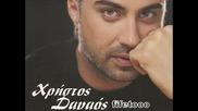 Xristos Danaos - Ti Na Kano ( Master Tempo Mix )