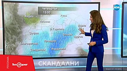 Прогноза за времето (20.11.2019 - централна емисия)