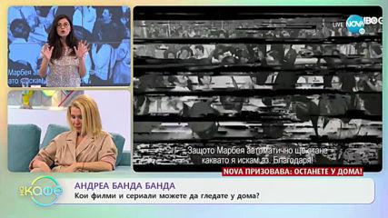 """Андреа Банда Банда - Ах, това кино! - """"На кафе"""" (02.04.2020)"""