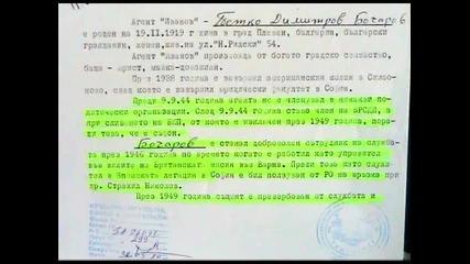 Георги Жеков 07.07.2010 2 част