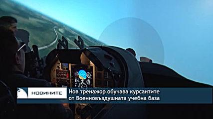 Нов тренажор обучава курсантите от Военновъздушната учебна база