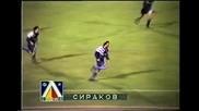 Левски - Цска 2-1, 1993г.