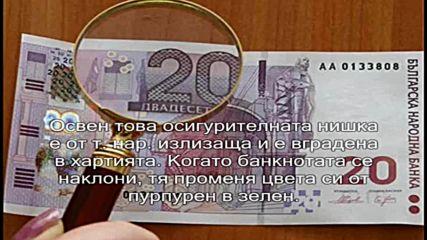 20 лева 2005 г. Първата българска възпоменателна банкнота