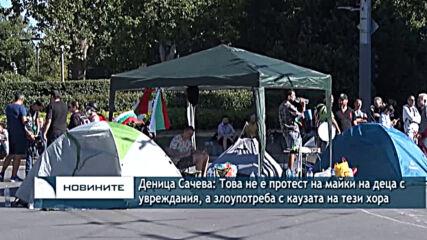 Деница Сачева: Това не е протест на майки на деца с увреждания, а злоупотреба с каузата на тези хора