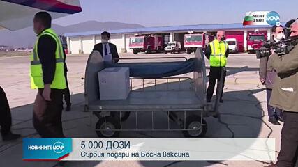 Сърбия подари на Босна 5 хиляди дози от ваксината срещу COVID-19