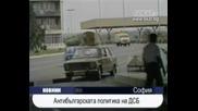 Антибългарската политика на Дсб