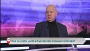 Има ли слаби места в българската позиция за Косово?