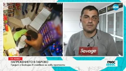 Битият в магазин в Габрово: Призовавам към сдържаност
