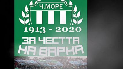 Черно Море - Ние Сме Зелената Агитка