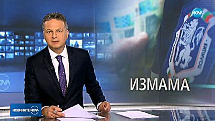 Новините на NOVA (19.11.2019 - централна емисия)