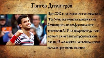 Григор Димитров покори върховете на тениса! Виж видеото за един от най-успешните българи на 21. век!