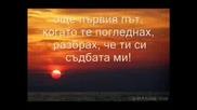 Massari - Inta Hayati - Ти Си Моя Живот - Песен С Превод