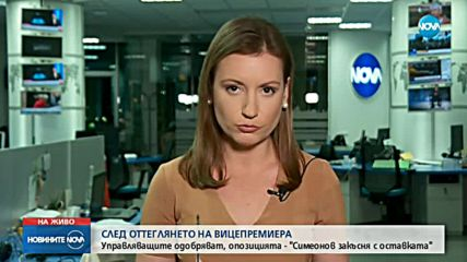 Сидеров иска оставката на Каракачанов