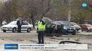 КАТАСТРОФА В ПЛОВДИВ: Два автомобила се удариха странично
