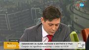 Проф. Генчо Начев: Не може да се говори за актуализация на бюджет през февруари