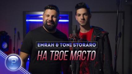 Емрах и Тони Стораро - На твoе място, 2019