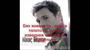 [ П Р Е В О Д ] Nikos Vertis - Den Se Noiazei [ H D ]