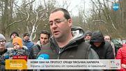 Протест срещу кварцовата кариера в Нови Хан