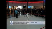 Ангела Меркел разговаря с робот при посещението си в Япония