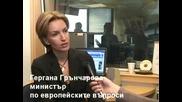 Новините на Гергана Грънчарова