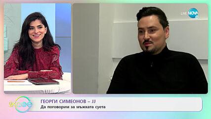"""Георги Симеонов-JJ за мъжката суета - """"На кафе"""" (26.02.2021)"""