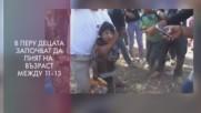 Как това видео на пияно дете преобърна Перу?