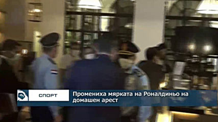 Промениха мярката на Роналдиньо на домашен арест