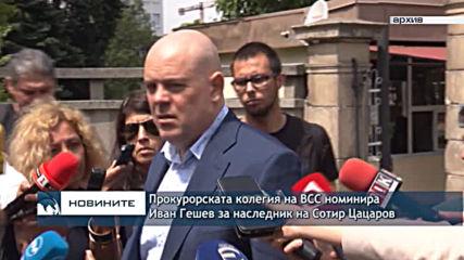 Прокурорската колегия на ВСС номинира Иван Гешев за наследник на Сотир Цацаров
