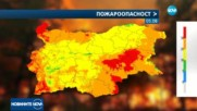 ЖЕГИТЕ ПРОДЪЛЖАВАТ: Повишава се опасността от пожари