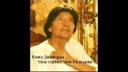 Незабравимите Български Песни
