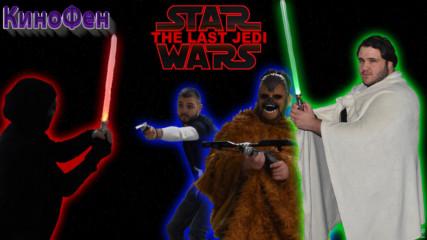 КиноФен - Ревю - Star Wars: The Last Jedi