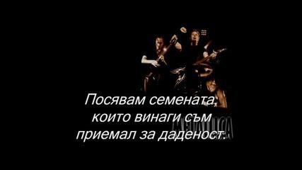 Metallica - Bleeding Me Превод