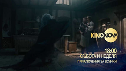 Showreel събота и неделя 18.00 часа-семейни оскарски филми по KINO NOVA