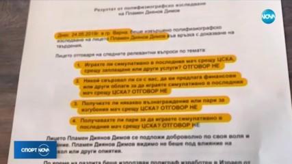 Шестимата от Черно море са се подложили на повторен детектор на лъжата