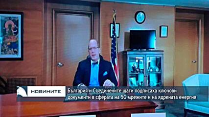 България и Съединените щати подписаха ключови документи в сферата на 5G мрежите и на ядрената енерги