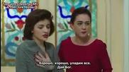 Сърдечни трепети - еп.22 (rus subs - Gönül işleri 2015)
