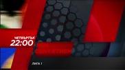 Футбол: Рен - Сент Етиен на 4 февруари по Diema Sport HD
