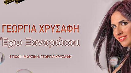 Γεωργία Χρυσάφη - Έχω Ξενερώσει - разстроих се