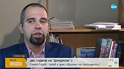 """След 2 години на """"Дондуков"""" 2: Какъв е днес образът на Румен Радев?"""