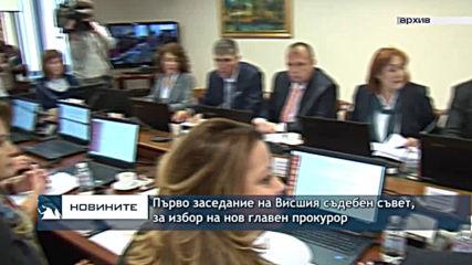 Първо заседание на Висшия съдебен съвет, за избор на нов главен прокурор