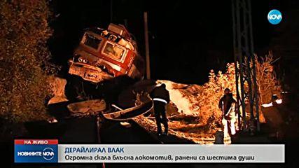 Осем души са ранени, огромна скала падна върху влака