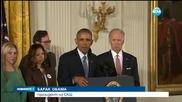 Затягането на контрола над оръжията разплака Обама