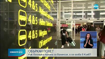 ГРЕШЕН ПОЛЕТ: Българка се озова в Киев, вместо във Валенсия