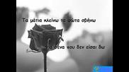 [превод] Затварям очи - Пасхалис Терзис