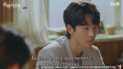 Bride Of The Water God E15