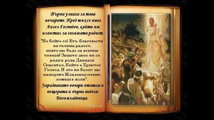 Рождество Христово презентация Емил Оу-раковски