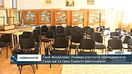 Таня Михайлова: Университетските преподаватели също ще са сред първите ваксинирани