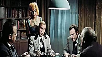4. долара за отмъщение (1966)бг суб.