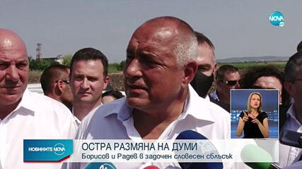 Борисов: Да одобряваш предварително актовете на съдиите – Радев направи реформа в съдебната система