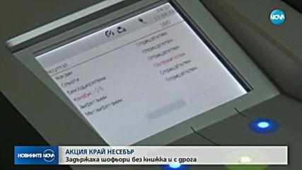 АКЦИЯ КРАЙ НЕСЕБЪР: Заловиха шофьори без книжка и с дрога